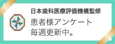 口コミ・評判【Blancpa 銀座】NPO法人 日本歯科医療評価機構|歯科(歯医者)の口コミ・評判