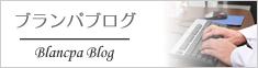 ブランパブログ